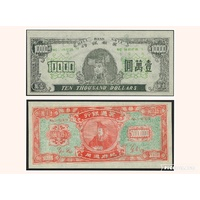 China, Cinderella Pair of banknotes in Unc grade