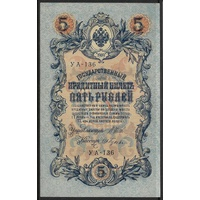 Russia, 'Imperial' Single banknote in EF/gEF grade (1909)
